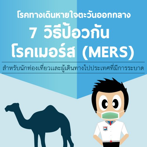 7  วิธีป้องกัน โรคเมอร์ส